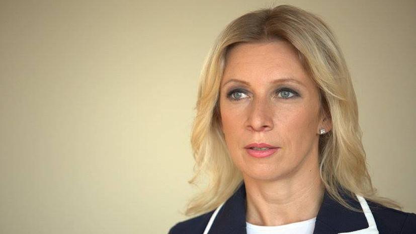 Захарова прокомментировала вызов посла России в Польше