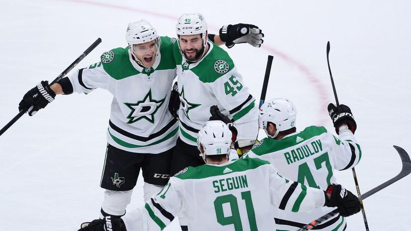 Гол Радулова и ассист Гурьянова помогли «Далласу» обыграть «Аризону» в матче НХЛ