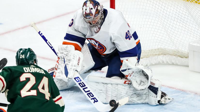 «Айлендерс» обыграл «Миннесоту» в НХЛ благодаря 25 сейвам Варламова