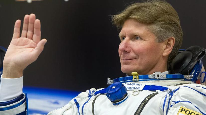 Космонавт Падалка рассказал о стагнации в космической отрасли России