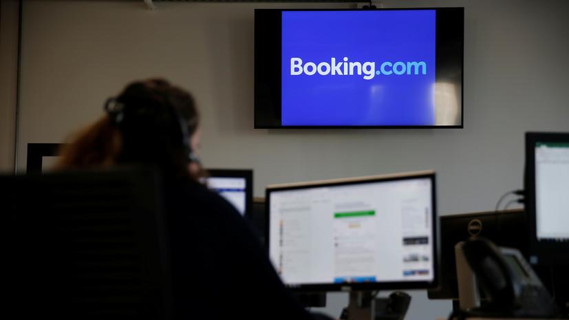 ФАС возбудила дело против Booking.com
