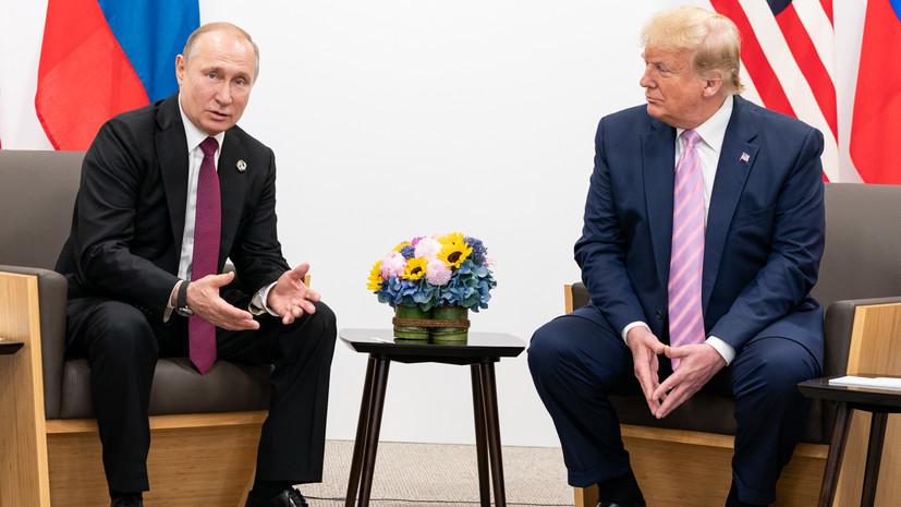 Путин и Трамп обсудили контроль над вооружениями
