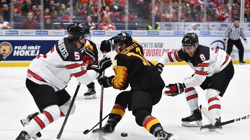 Сборная Канады по хоккею обыграла Германию на МЧМ-2020