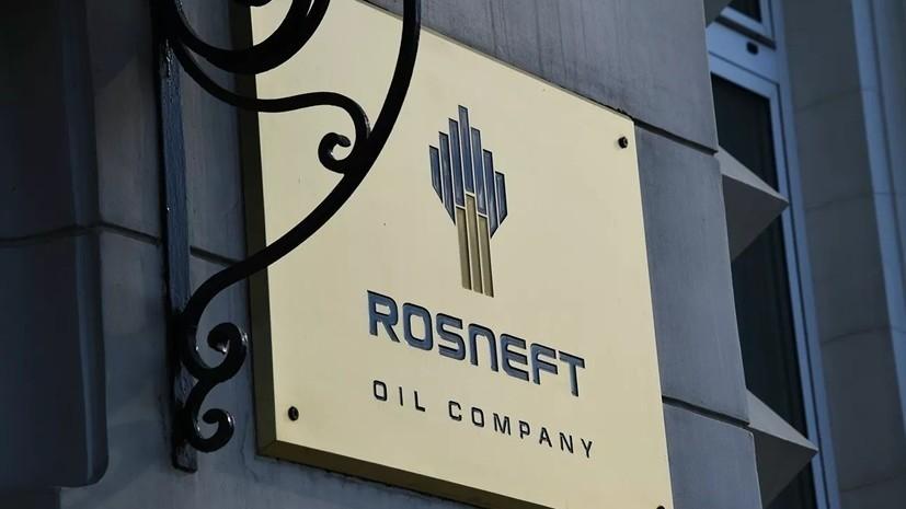 «Роснефть» сообщила о перестановках в правлении компании