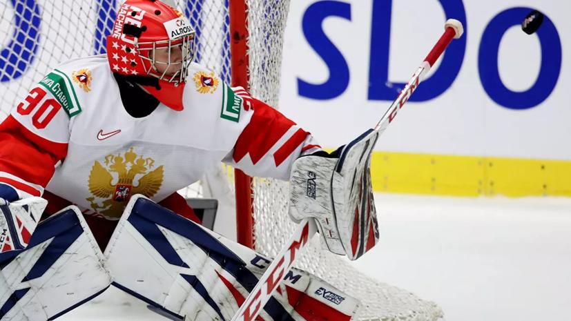 Аскаров займёт место в воротах сборной России по хоккею в матче с Германией на МЧМ