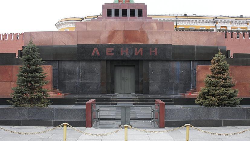 Мавзолей Ленина будет закрыт 1 января