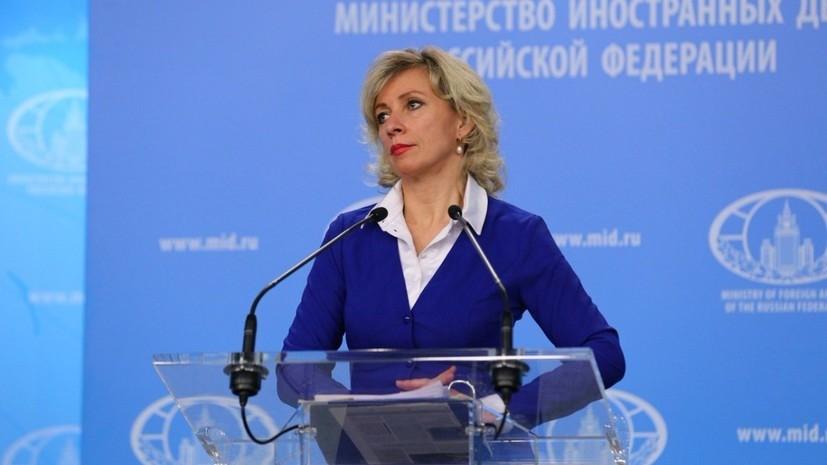 Захарова заявила, что США «положили ноги на стол мировой политики»