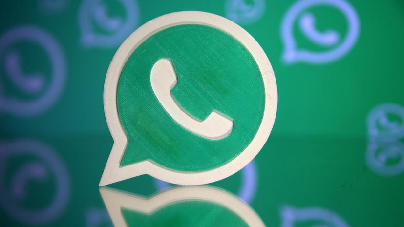 Эксперт оценил предстоящую остановку работы WhatsApp на ряде устройств