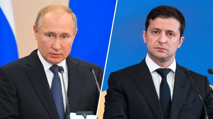 Путин и Зеленский провели телефонные переговоры