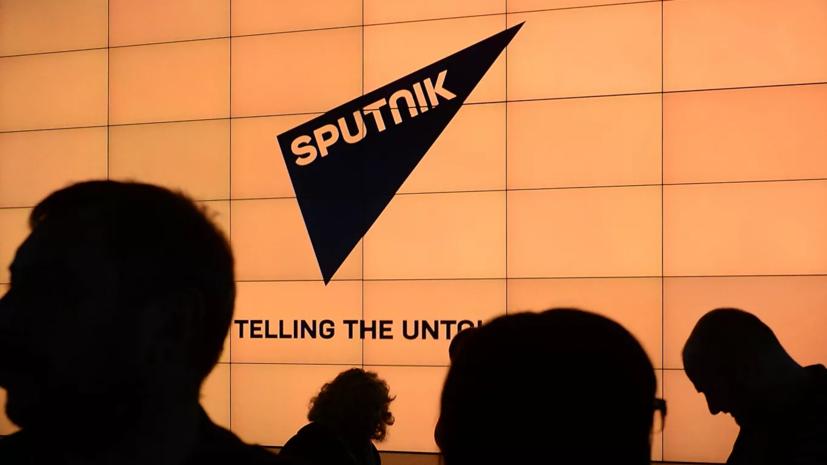В СЖР назвали беспрецедентным давление властей Эстонии на Sputnik
