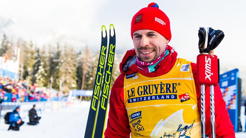 Устюгов победил в гонке на 15 км на «Тур де Ски»