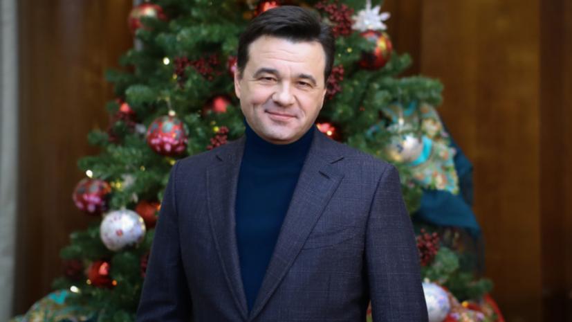 Власти Подмосковья поздравили жителей региона с Новым годом