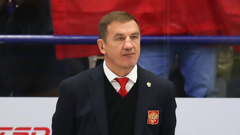 Брагин рассказал, что говорил хоккеистам сборной России после поражения от США на МЧМ по хоккею