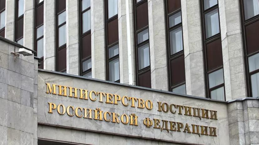 Минюст подготовил проект по отмене более 2,4 тысячи актов СССР и РСФСР