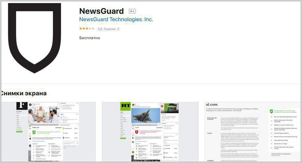 Мейнстрим вместо RT: как онлайн-приложение «борется» с фейковыми новостями