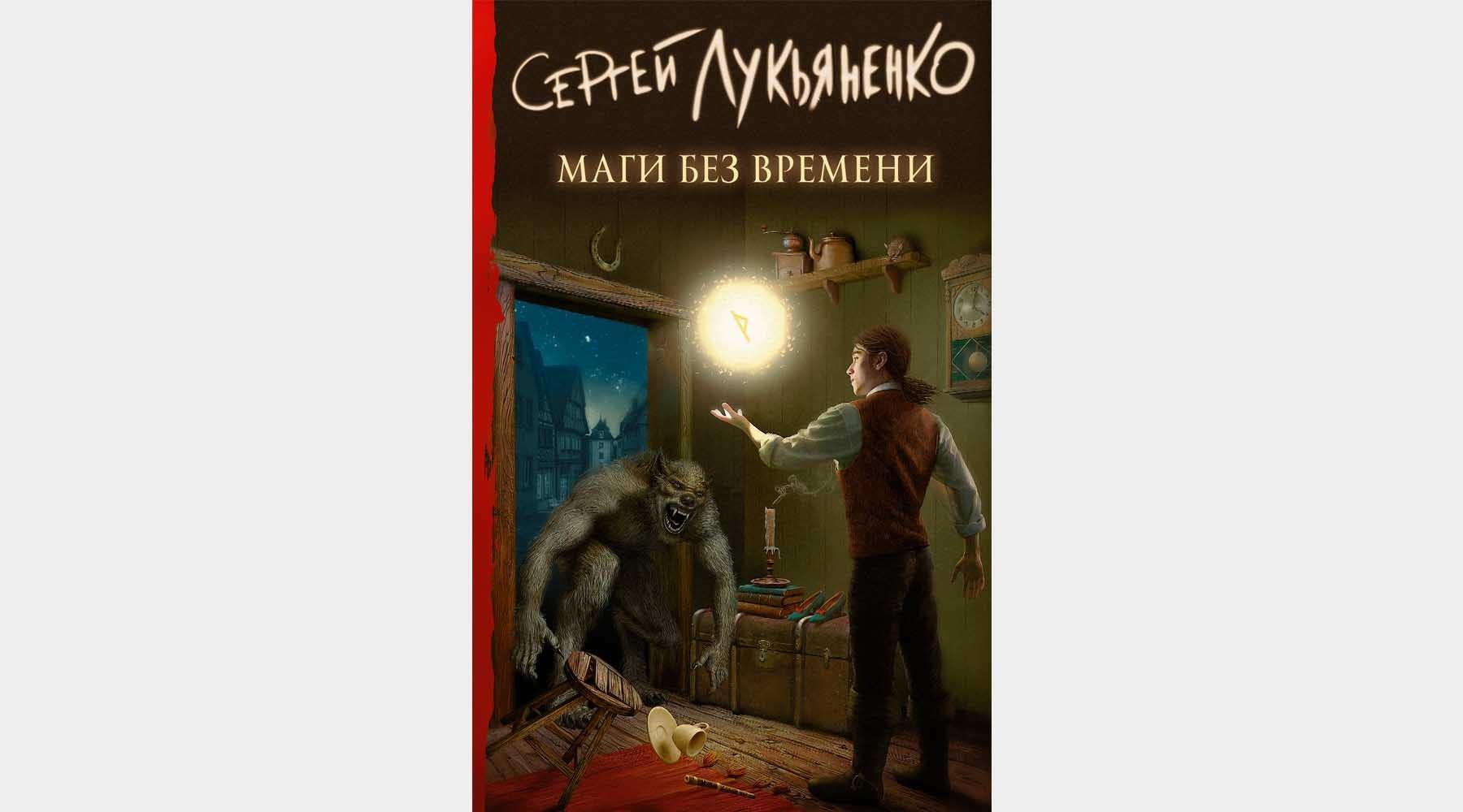 Экспериментальный роман Лукьяненко и мифы об идеальной жизни: пять новых книг декабря