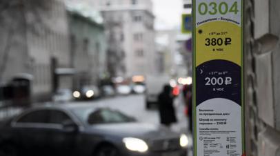 В Москве на новогодние праздники парковка станет бесплатной