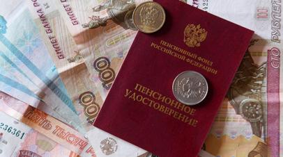 Эксперт оценил возможный запрет на взыскание долгов с пенсий россиян