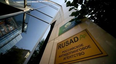 РУСАДА будет и дальше проверять российских спортсменов на допинг