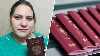 Бывшая жительница Донецка стала гражданкой России после запроса RT