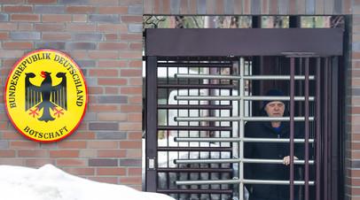Посольство Германии в РФ в Москве