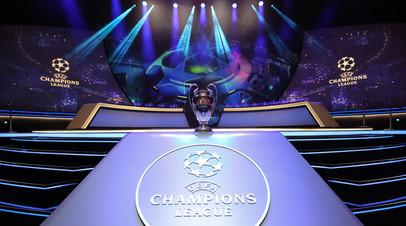 Черышев против «Аталанты»: в Швейцарии состоялась жеребьёвка плей-офф Лиги чемпионов и Лиги Европы