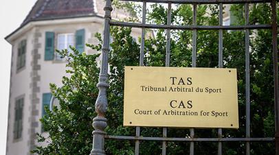 Штаб-квартира спортивного арбитражного суда в Лозанне