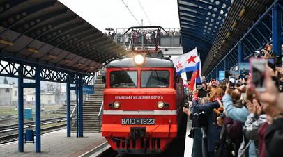 Прибытие поезда «Таврия» из Санкт-Петербурга в Севастополь