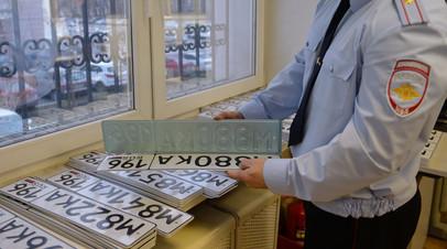 Выдача номерных знаков при регистрации автомобиля