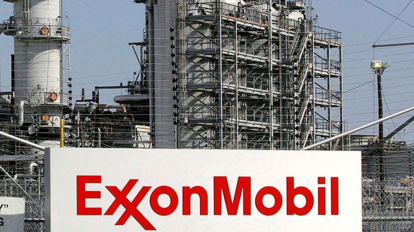 Не дали подготовиться: суд в США отменил штраф ExxonMobil за нарушение антироссийских санкций