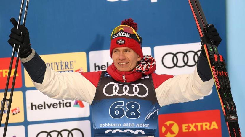 Большунов выиграл гонку преследования на «Тур де Ски», Устюгов стал вторым