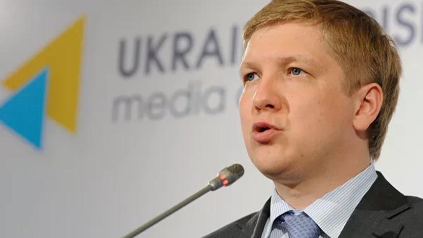 Глава «Нафтогаза» заявил о завершении отделения оператора ГТС Украины