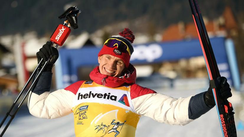 Большунов возглавил общий зачёт «Тур де Ски», Устюгов идёт вторым