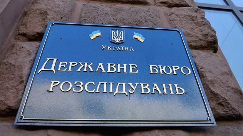 На Украине заявили о «кризисных явлениях» в ГБР