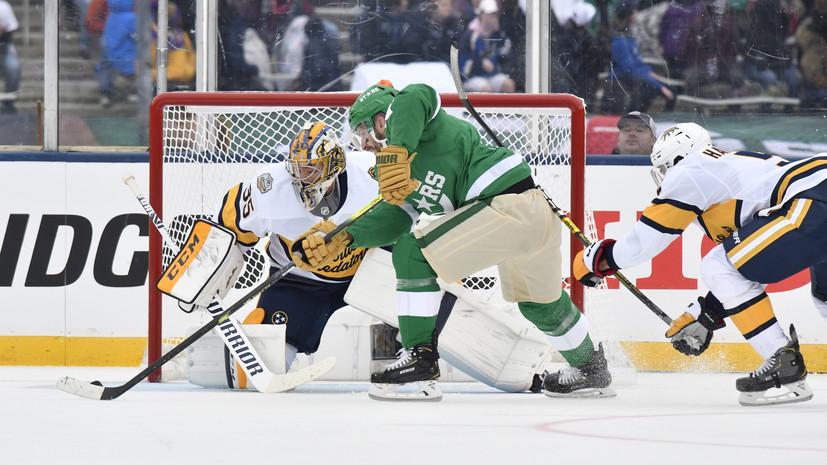 Шайба Радулова помогла «Далласу» обыграть «Нэшвилл» в матче Зимней классики НХЛ