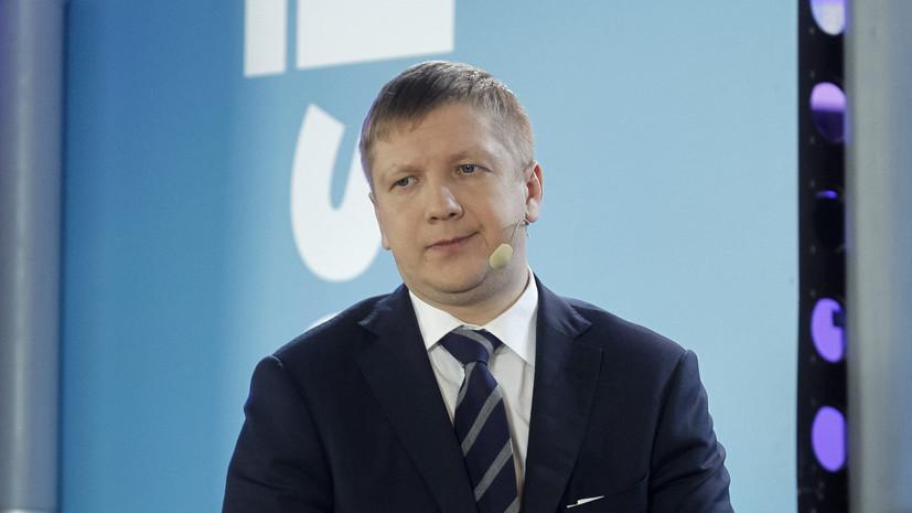 Глава «Нафтогаза» сообщил, что «не в восторге» от сделки с «Газпромом»