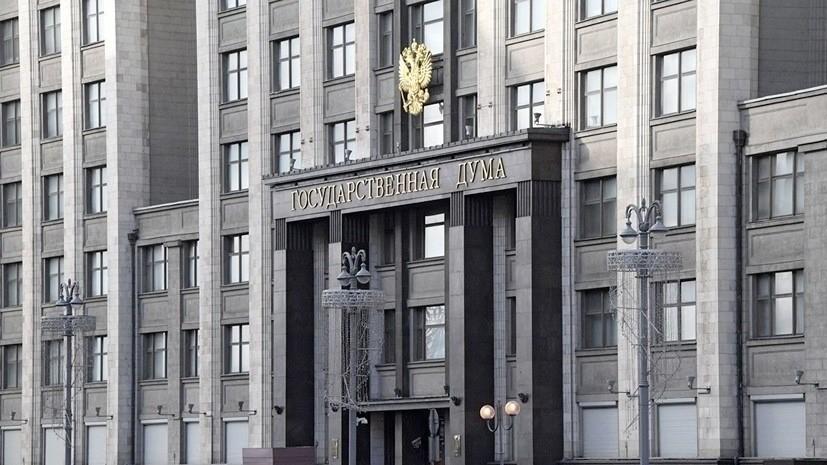 В Госдуме оценили заявление украинского политика о газе из России