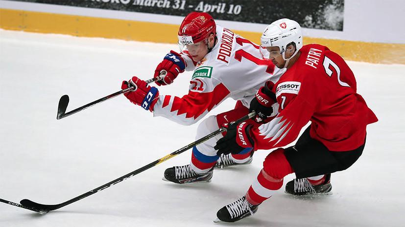Шаг навстречу трофею: Россия обыграла Швейцарию в четвертьфинале МЧМ по хоккею