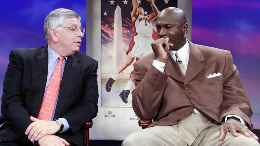 Джордан: без Стерна НБА не была бы такой, какая она есть сегодня