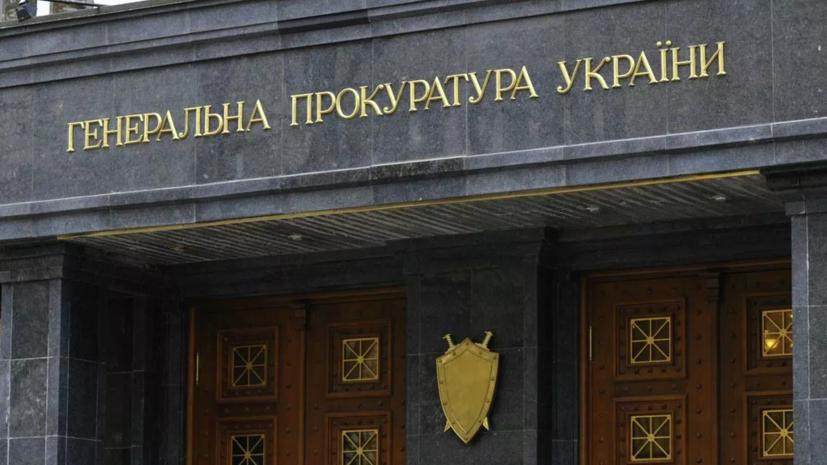 Генпрокуратура Украины сменила название