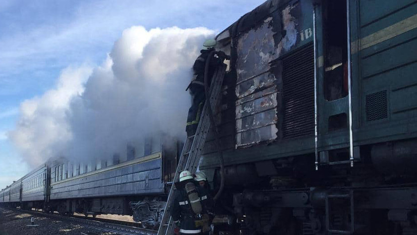 На Украине загорелся пассажирский поезд