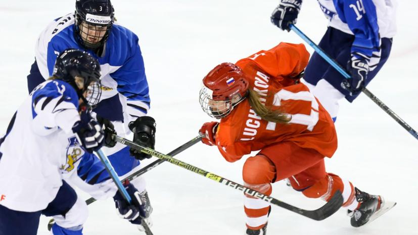 Женская сборная России по хоккею обыграла Финляндию и выиграла бронзу МЧМ