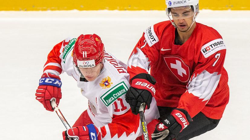 Хоккеист Подколзин рассказал, благодаря чему сборная России победила Швейцарию на МЧМ