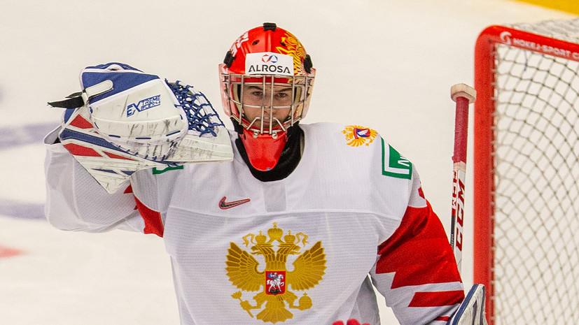 Голкипер сборной России рассказал, что было самым сложным в матче со Швейцарией на МЧМ