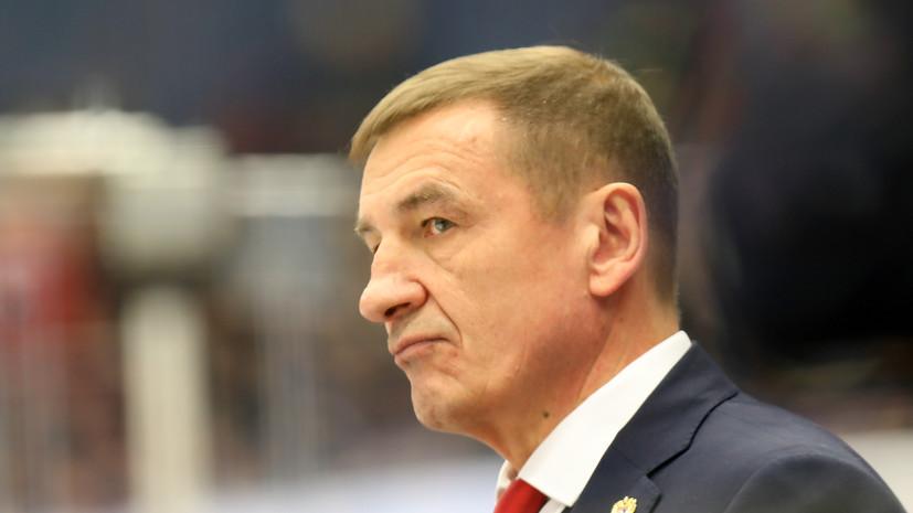 Брагин считает, что важность матча МЧМ со Швейцарией сковывала хоккеистов сборной России
