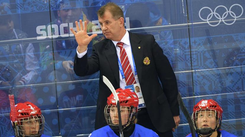 Чеканов считает, что российские хоккеистки приближаются по уровню подготовки к канадкам и американкам