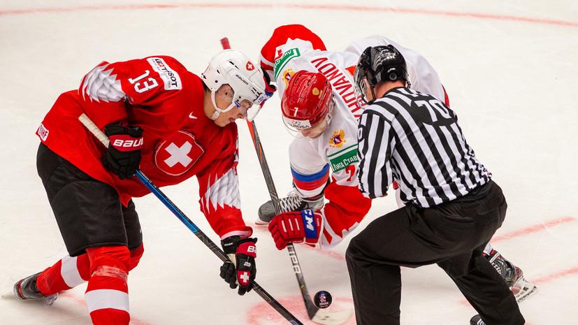 Тренер сборной Швейцарии о матче МЧМ с Россией: мы больше опирались на командный дух