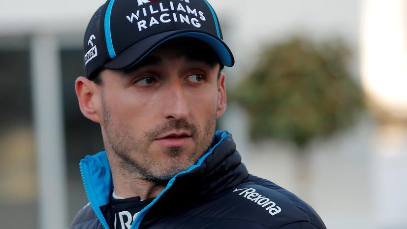 Польский гонщик Кубица стал резервным пилотом Alfa Romeo