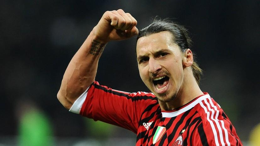 Ибрагимович определился с игровым номером в «Милане»
