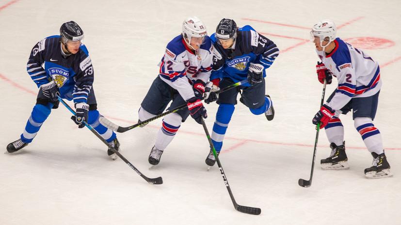 Финляндия обыграла США и вышла в полуфинал МЧМ по хоккею